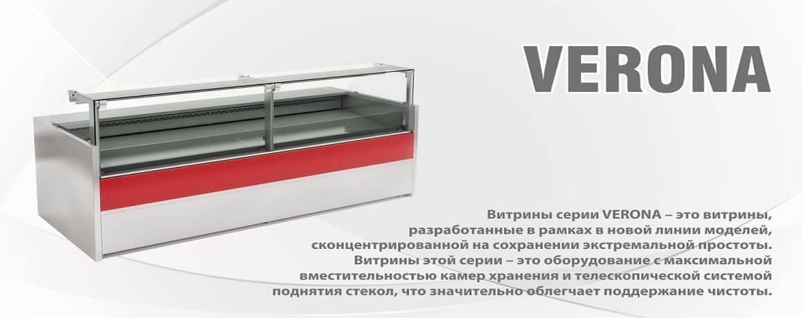VERONA-ru-s