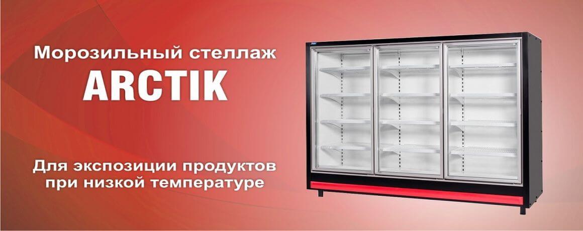 arctik_cold